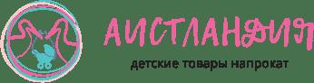 АистЛандия прокат детских товаров